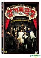 เรื่อง Midnight Ballad for Ghost Theater